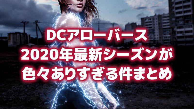 【海外ドラマ】DCアローバース2020年最新シーズンが色々ありすぎる件まとめ【アロー・フラッシュ・スーパーガール・レジェンド・オブ・トゥモロー・バットウーマン・ブラックライトニング】
