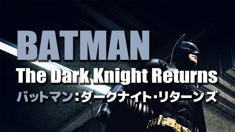 【OVA】実写インスパイアも多数!バットマン:ダークナイト・リターンズのあらすじ・キャスト・ネタバレ・感想・評価・レビューなどを徹底解説