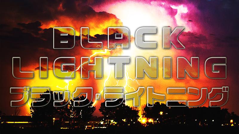 【DC海外ドラマ】おすすめ「ブラックライトニング」のネタバレ有あらすじ・キャスト・感想・評価・レビューなど徹底解説