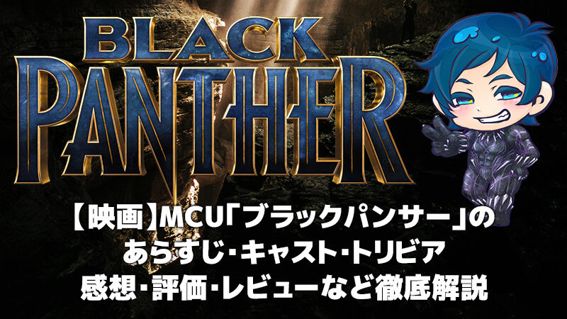 【映画】MCU「ブラックパンサー」のあらすじ・キャスト・トリビア・感想・評価・レビューなど徹底解説