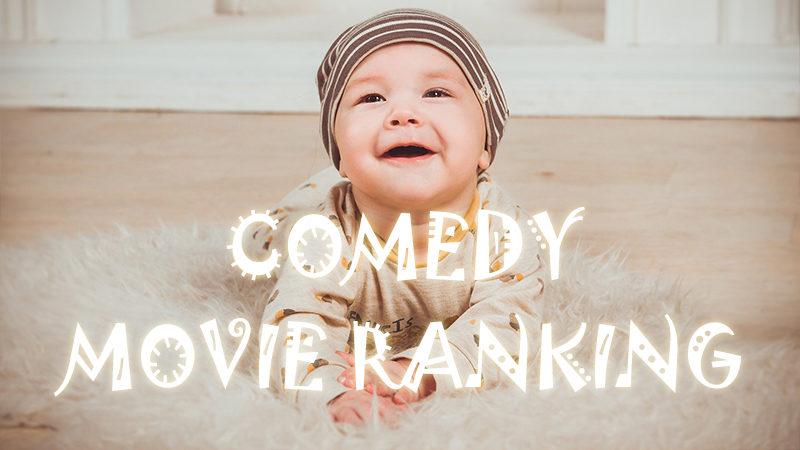 【映画】誰でも楽しめるおすすめの傑作コメディ映画人気ランキング10選