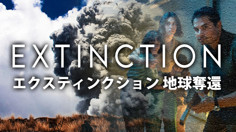 【映画】Netflixおすすめ「エクスティンクション 地球奪還」のあらすじ・キャスト・感想・評価・レビューなど徹底解説