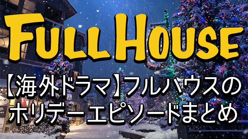 【海外ドラマ】フルハウスのホリデーエピソードまとめ