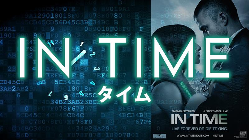 【映画】TIME/タイムのあらすじ・キャスト・ネタバレ・感想・評価・レビューなどを徹底解説