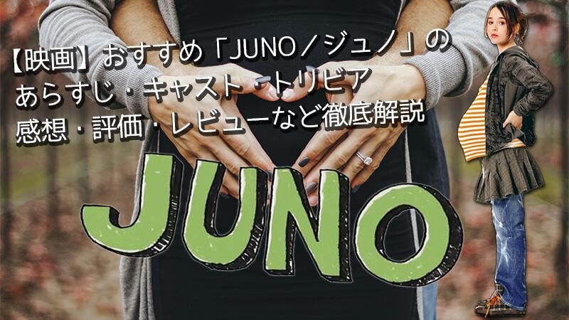 【映画】おすすめ「JUNO/ジュノ」のあらすじ・キャスト・トリビア・感想・評価・レビューなど徹底解説