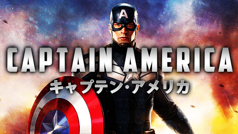 【映画】キャプテン・アメリカ全3作のあらすじ・キャスト・ネタバレ・感想・評価・レビューなどを徹底解説