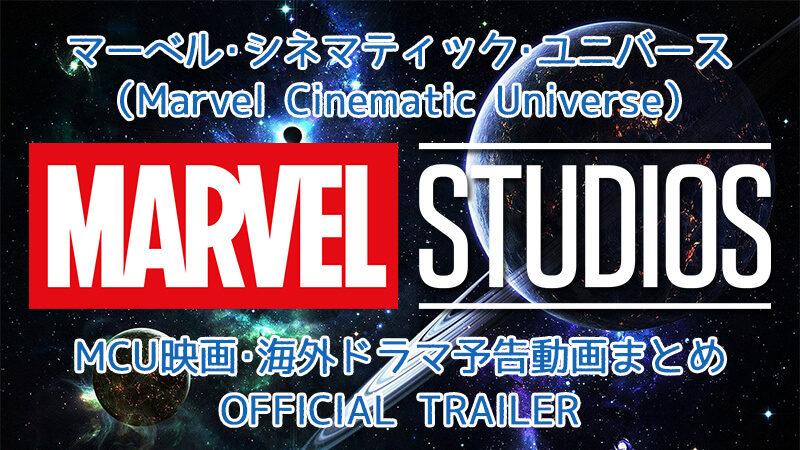 MCU全27作マーベル映画・海外ドラマ予告動画まとめ