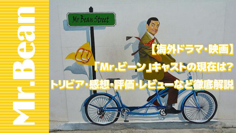 【海外ドラマ・映画】「Mr.ビーン」キャストの現在は?おすすめトリビア・感想・評価・レビューなど徹底解説