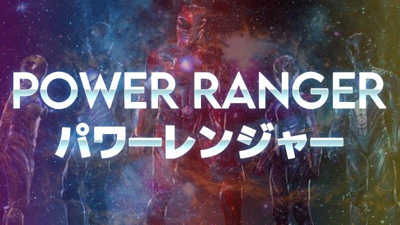【映画】「パワーレンジャー」のネタバレ有あらすじ・キャスト・感想・評価・レビューなど徹底解説