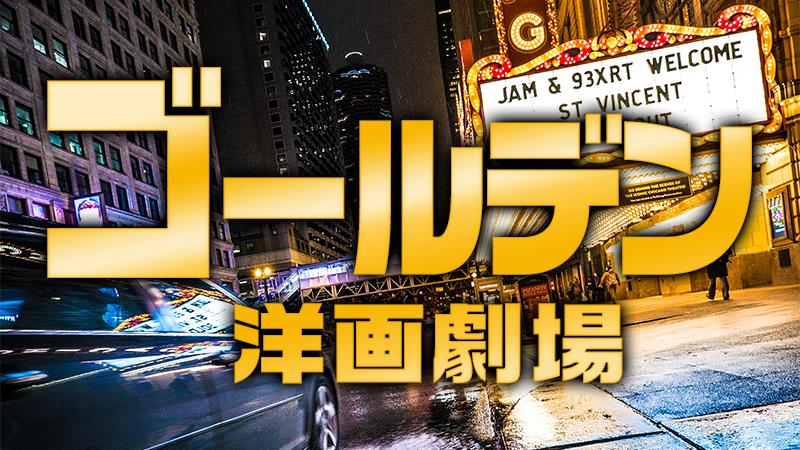 【映画】管理人が選ぶ「ゴールデン洋画劇場と言えばこの映画!」名作10作品と全放送リスト一覧を一挙ご紹介