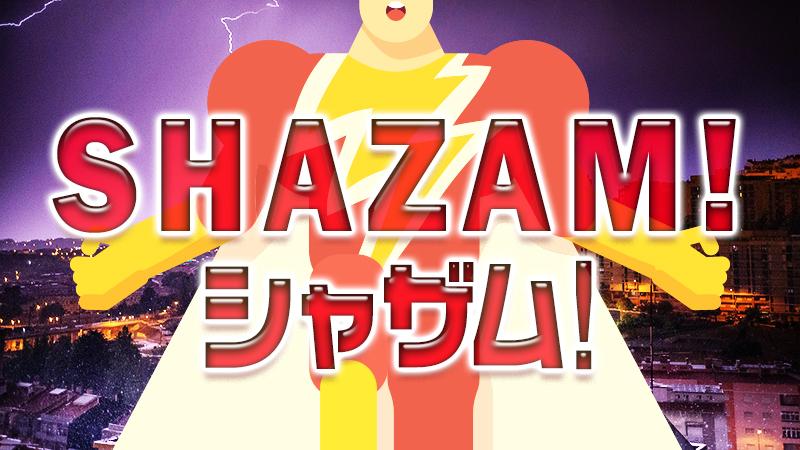 【映画】DCEU「シャザム!」のあらすじ・キャスト・感想・評価・レビューなど徹底解説