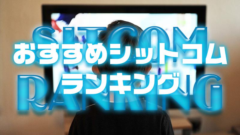 【海外ドラマ】気軽に見られる30分のおすすめ海外ドラマ人気ランキング20選