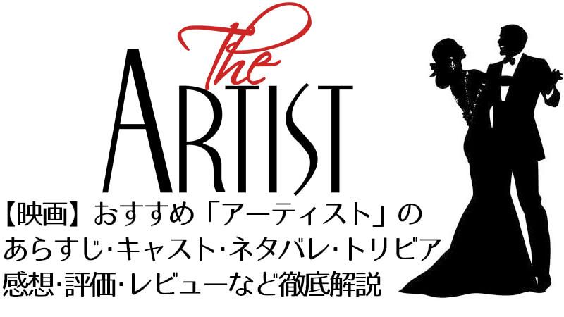 【映画】おすすめ「アーティスト」のあらすじ・キャスト・ネタバレ・トリビア・感想・評価・レビューなど徹底解説