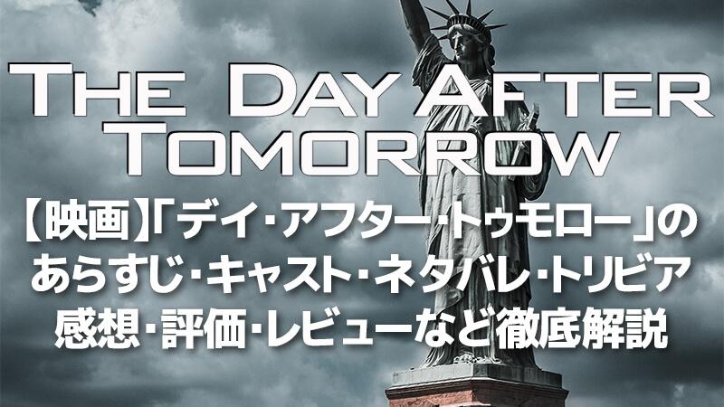 【映画】「デイ・アフター・トゥモロー」のあらすじ・キャスト・ネタバレ・トリビア・感想・評価・レビューなど徹底解説