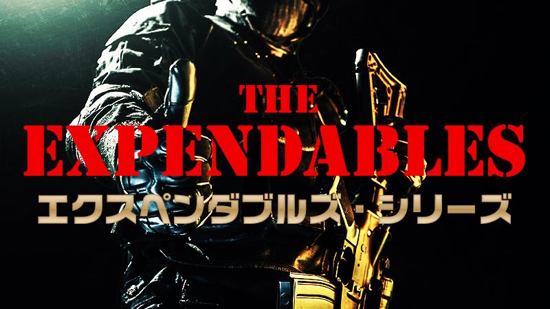 【映画】エクスペンダブルズシリーズの10選(あらすじ・キャスト・ネタバレ・感想・評価・レビューなど)徹底解説