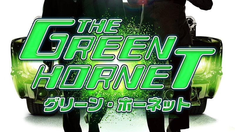 【映画】「グリーン・ホーネット」のあらすじ・キャスト・感想・評価・レビューなど徹底解説