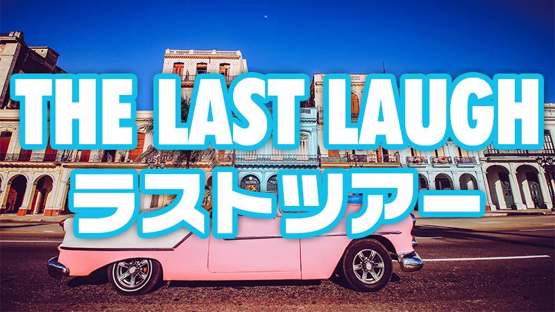 【映画】Netflixおすすめ「ラストツアー The Last Laugh」のあらすじ・キャスト・感想・評価・レビューなど徹底解説