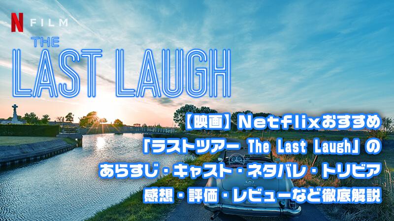 【映画】Netflixおすすめ「ラストツアー The Last Laugh」のあらすじ・キャスト・ネタバレ・トリビア・感想・評価・レビューなど徹底解説