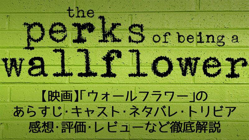 【映画】おすすめ「ウォールフラワー」のあらすじ・キャスト・ネタバレ・トリビア・感想・評価・レビューなど徹底解説