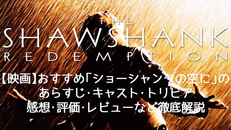 【映画】おすすめ「ショーシャンクの空に」のあらすじ・キャスト・トリビア・感想・評価・レビューなど徹底解説