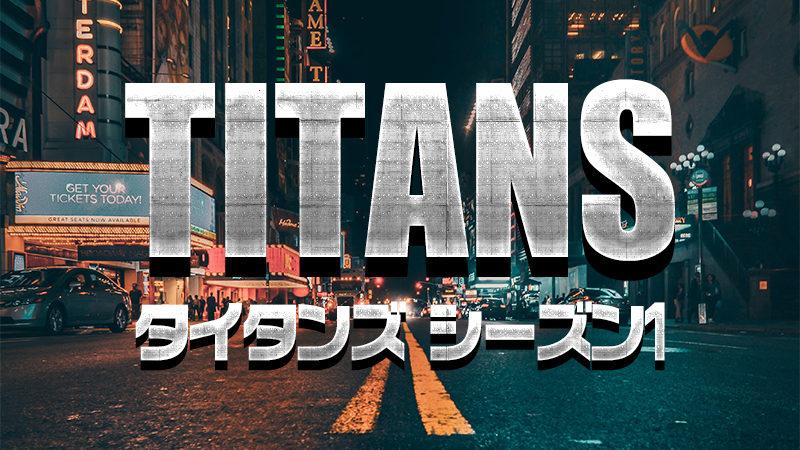【海外ドラマ】DCドラマ「TITANS/タイタンズ」のあらすじ・キャスト・ネタバレ・感想・評価・レビューなどを徹底解説