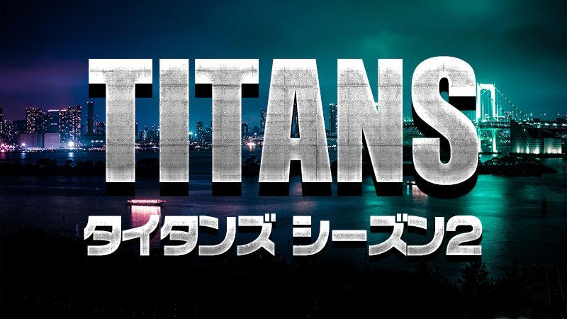 【海外ドラマ】DCドラマ「TITANS/タイタンズ」シーズン2のあらすじ・キャスト・ネタバレ・感想・評価・レビューなどを徹底解説