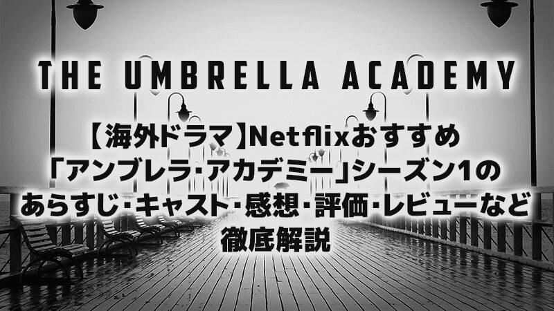 【海外ドラマ】Netflixおすすめ「アンブレラ・アカデミー」シーズン1のあらすじ・キャスト・感想・評価・レビューなど徹底解説