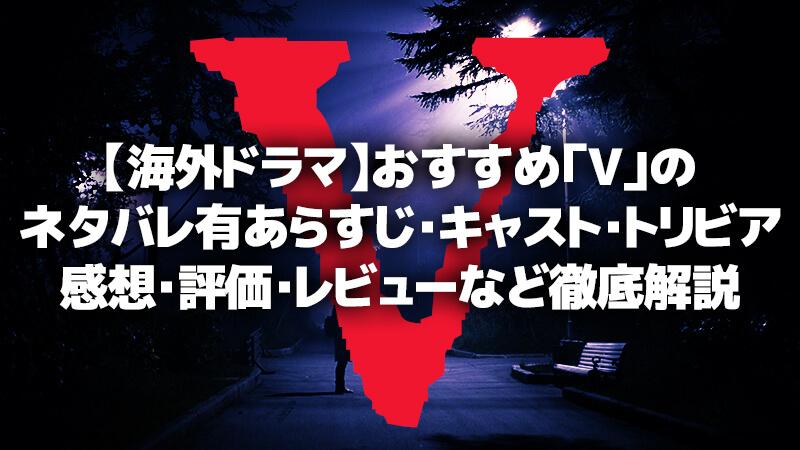 【海外ドラマ】おすすめ「V」のネタバレ有あらすじ・キャスト・トリビア・感想・評価・レビューなど徹底解説