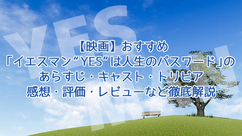 """【映画】おすすめ「イエスマン """"YES""""は人生のパスワード」のあらすじ・キャスト・トリビア・感想・評価・レビューなど徹底解説"""